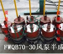 山東隔爆型FQW25-10風動潛水泵-就是好