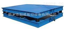 超威振动设备大型人防专用振动平台