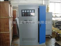 西安穩壓器價格、SBW/SVC大功率穩壓器
