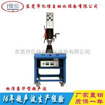 ABS塑料玩具超声波焊接机 焊接无缝隙